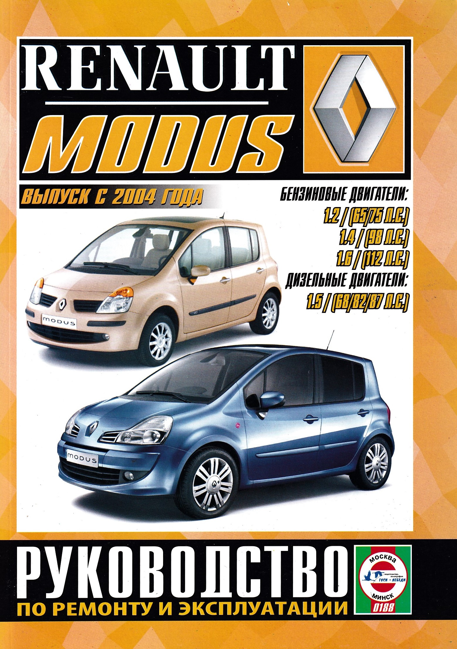 Renault Modus Workshop Manual Free Download