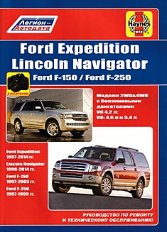 Ford Expedition 1997-2014/F-150/F-250/Lincoln Navigator 1998-2014